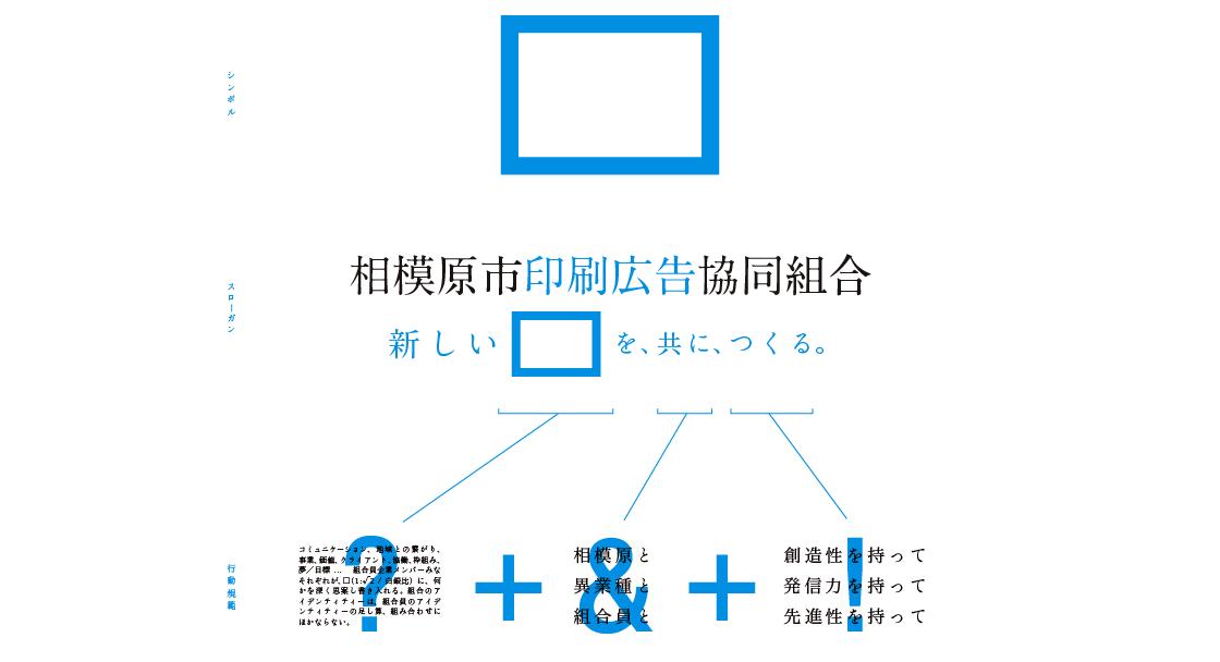 CYAN VISION 神奈川県中小企業団体中央会 アーガイル・ストリート ARGYLE DESIGN