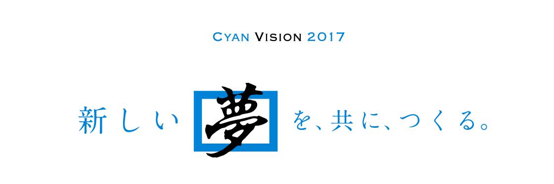 CYAN VISION 2017