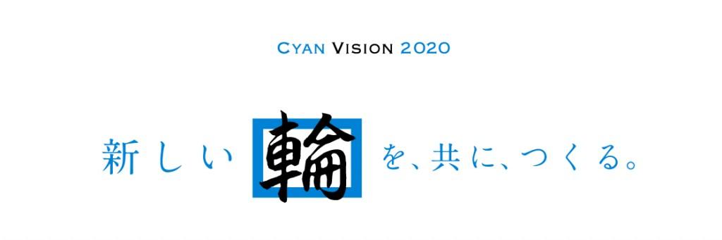 思案ビジョン 2020  輪