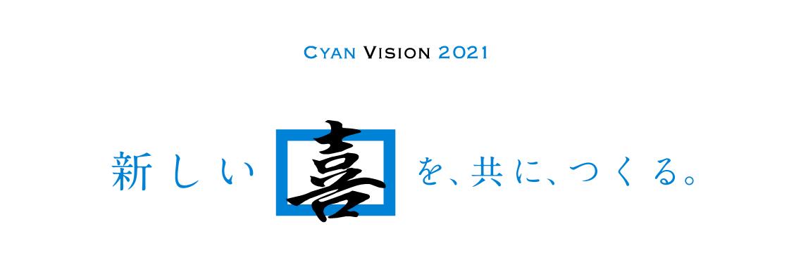 思案ビジョン 2021  喜