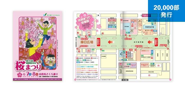 pic_sakura_cover2-720x3581