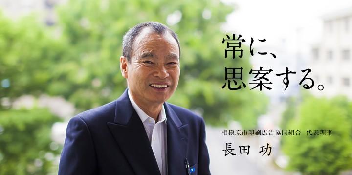 相模原市印刷広告協同組合 代表理事 長田 功