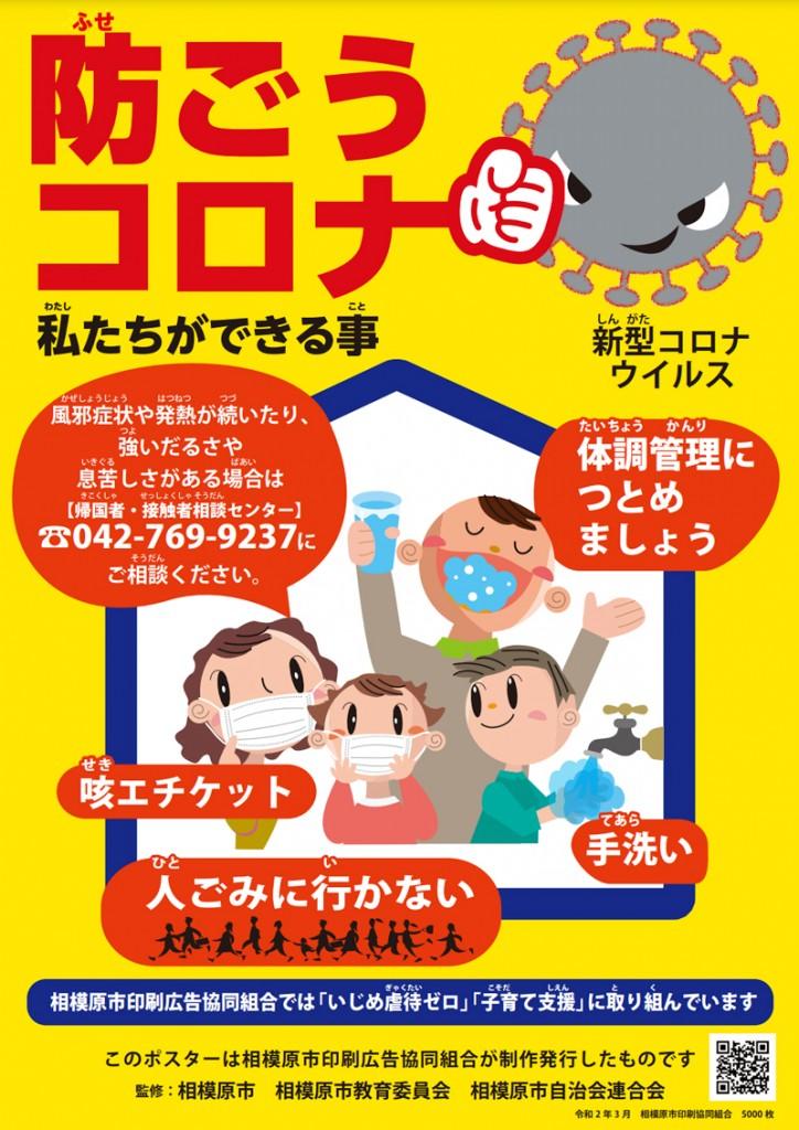 新型コロナウイルス感染予防ポスター