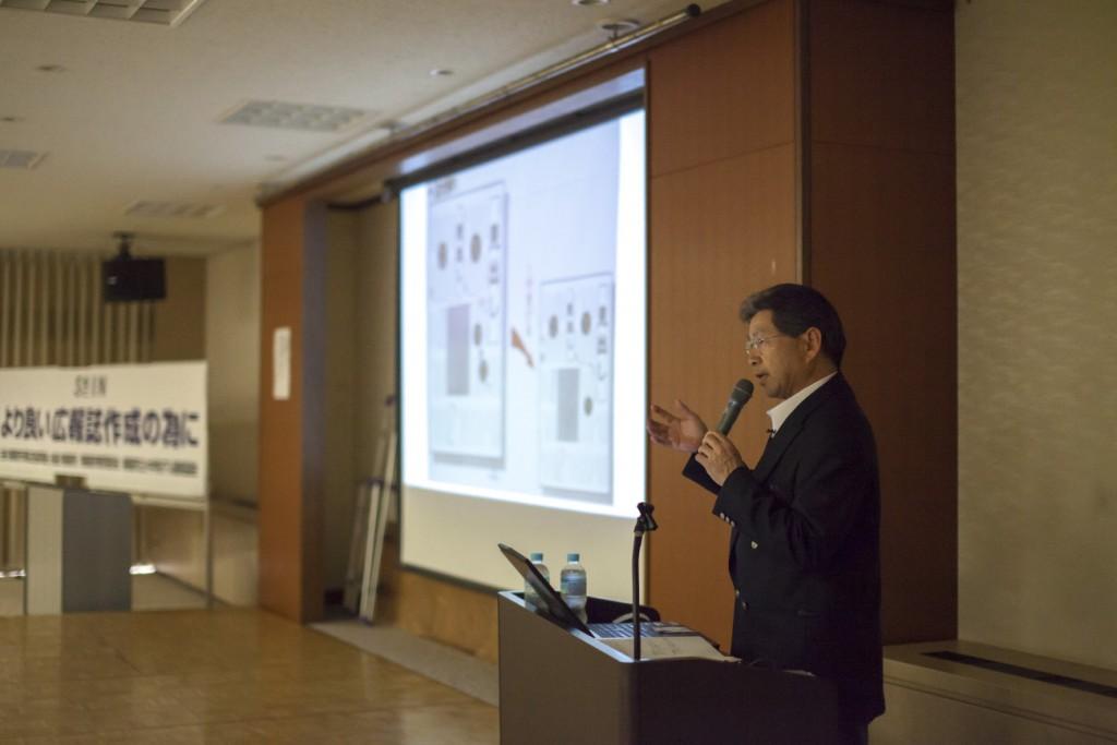 基調講演/関戸昌邦(栄文舎印刷所)写真 ©Masaaki Miyara
