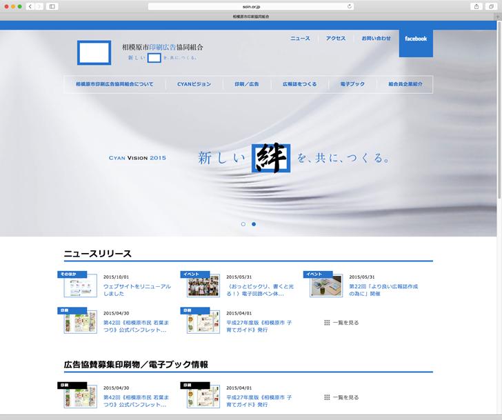 相模原市印刷広告協同組合のウェブサイトが新しくなりました。