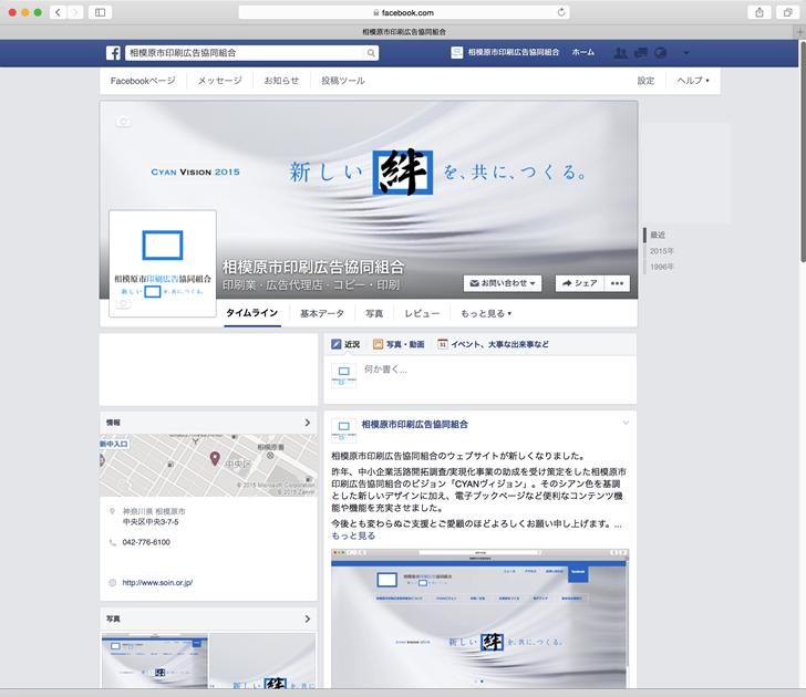 相模原市印刷広告協同組合 公式フェイスブックページ