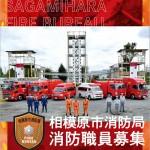 相模原市消防局 消防職員募集 2021
